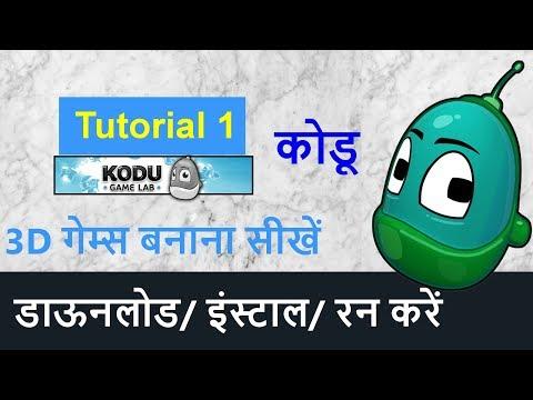 Kodu Game Lab in Hindi - Tutorial 1