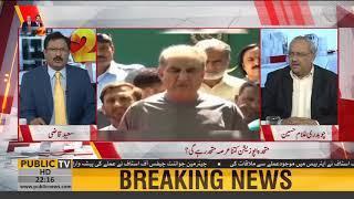 PTI National Assembly ka Speaker kisko banana ja rahe ha? Ch Ghulam Hussain ki breaking News