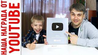 Наша серебряная кнопка Youtube! Распаковка и обзор! СПАСИБО ВСЕМ НАШИМ ПОДПИСЧИКАМ!