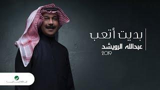 Abdullah Al Ruwaished ... Bdait Ataab - Lyrics Video   عبد الله الرويشد ... بديت أتعب - بالكلمات