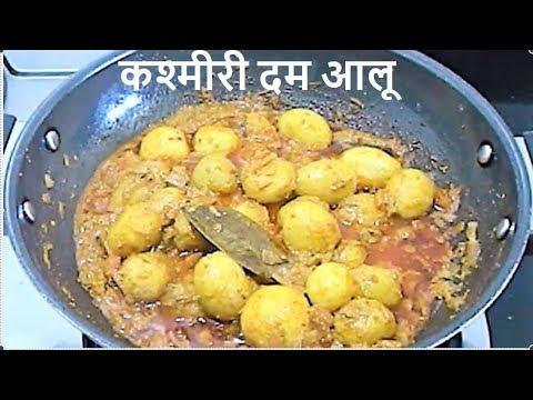 Kashmiri Dum Aloo   Authentic Dum Aloo Recipe   Easy & Spicy Dum Aloo -Food Connection