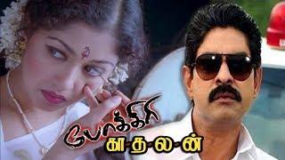 Pokkiri Kadhalan | Tamil Full action Movie | Jagpathi Babu | Gowathami | Full Tamil Dubbed Movie