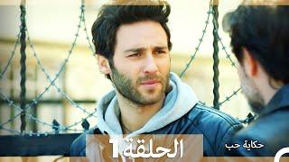 حكاية حب - الحلقة 1 - Hikayat Hob