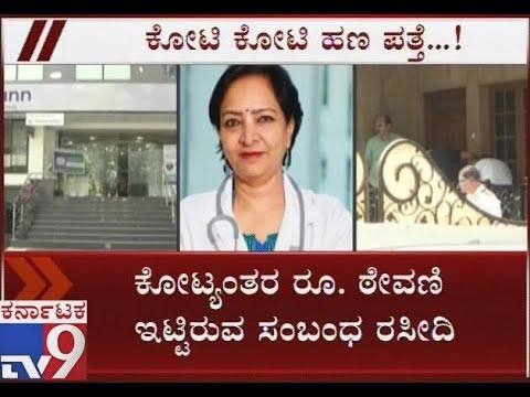 IT Officials Raids On Dr.Kamini Rao's Residence & Hospital Released Press Note