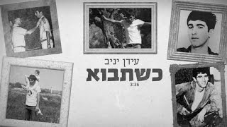 עידן יניב - כשתבוא | Idan Yaniv - KsheTavo
