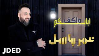 عمر باسل - واكف ابابكم (حصرياً) | 2019