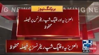 Faisla Mahfooz Against Nawaz Sharif! | 24 News HD
