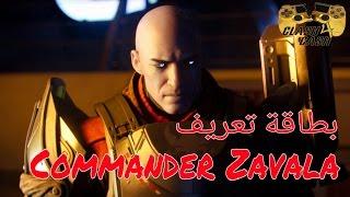 دستني : بطاقة تعريف ( Commander Zavala ) .