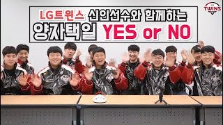 Download 신인선수와 함께 하는 양자택일 YES or NO (feat.거짓말 탐지기) Video