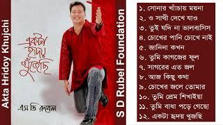 Akta Hridoy Khujechi || S D Rubel || Bangla Audio Album Song || SDRF