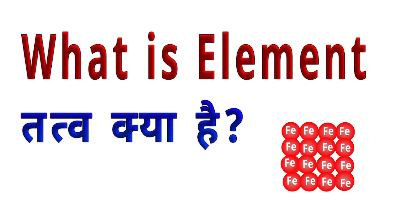 Download What is Element in hindi |तत्व क्या है MP3 Gratis