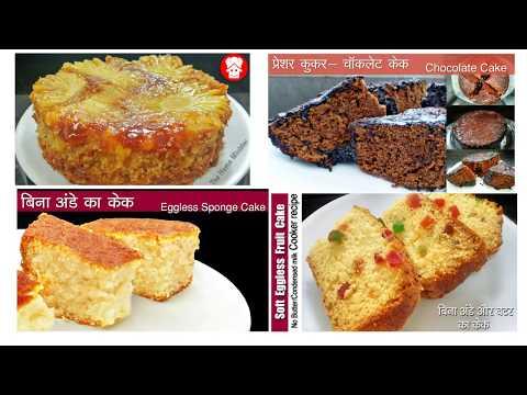 दो लेयर का चॉकलेट लावा केक कुकर में बनाये-Bina Ande ka Cake In Cooker-chocolate cake banane ki vidhi