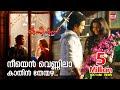 Cousins Malayalam Movie Official Song Neeyen Vennila