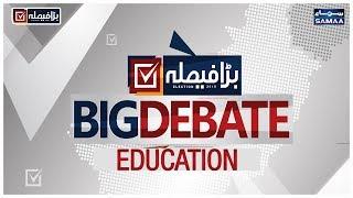 Education   Bara Muqabla   Big Debate   Special Transmission   SAMAA TV   11 July 2018