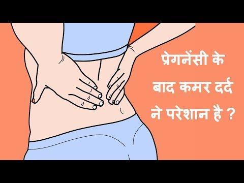 प्रेगनेंसी के बाद कमर दर्द ने परेशान है/back pain after baby delivery/precautions after pregnancy