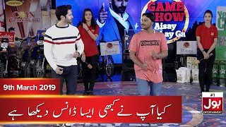 Dance Contest in Game Show Aisay Chalega | 9th March 2019 | BOL News