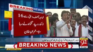 Lahore : Imran Khan Speech at Thoker Niaz Baig- 01 April 2018 - 92NewsHDPlus