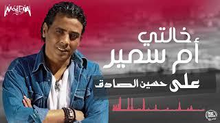 علي حسين الصادق - خالتي ام سمير المسيحية