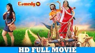 "Dinesh Lal Yadav ""Nirahua"", Aamrapali Dubey   Superhit Full Comedy Movie 2020   Full Movie 2020"
