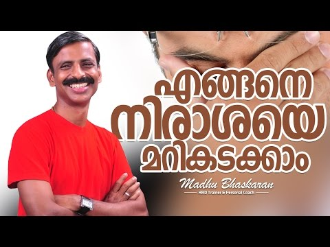 How to overcome frustration and how to be happy-Malayalam Motivation
