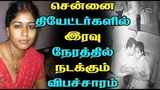 சென்னை தியேட்டர்களில் இரவு நேரத்தில் நடக்கும் விபச்சாரம் | Tamil Cinema News | Tamil Rockers | News