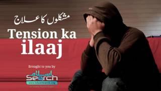 Tension ka Ilaaj ┇  مشکلون کا علاج  ┇  IslamSearch.org