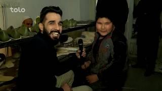 Download بامداد خوش - خیابان - دیدار سمیر صدیقی از یک کارخانه بوت سازی در شهر کابل Video