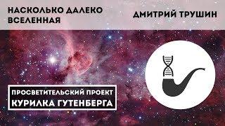 Download Насколько далеко Вселенная – Дмитрий Трушин Video