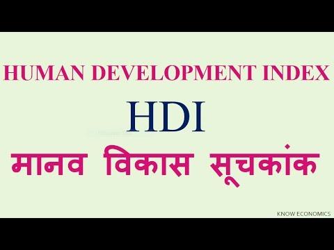 HUMAN DEVELOPMENT INDEX (HDI) मानव विकास सूचकांक