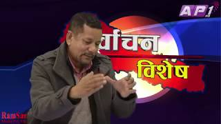 मै हो प्रदेश नं ३ को मुख्यमन्त्री: केशव स्थापित with Niraj Raj Joshi
