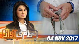 Doctors Ya Qatil | Awam Ki Awaz | SAMAA TV | 04 Nov 2017