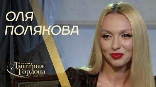 Оля Полякова. Россия, сексуальные домогательства, деньги мужа.