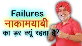 Failure नाकामयाबी का डर क्यूँ रहता है ?  Personality Development Training in Hindi | TsMadaan