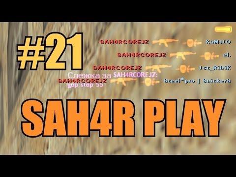 Жестокие фраги, пацаны в шоке! (Sah4R play #21)
