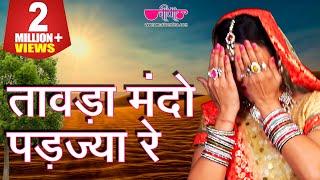 New Rajasthani Song 2017 | Tawada Mando Pad Jya Re Full HD | Latest Rajasthani Dance Songs