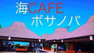 【作業用BGM、勉強用BGM】カフェミュージック!ボサノバ、ジャズ!海を感じてリフレッシュ!!