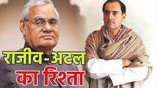Rajiv Gandhi ने कैसे बचाई थी Atal Bihari Vajpayee की जान?
