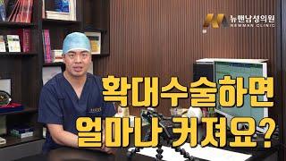 성기확대수술하면 확대효과는 어느 정도 볼 수 있을까?