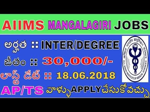 latest 12th/Degree jobs|| AIIMS, MANGALAGIRI group c&d jobs|latest govt jobs 2018|LDC/LABTECH/STORE