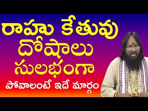 Rahu Ketu dosha nivarana in Telugu? Rahuvu Kethuvu|Dr K Atchireddy astrology latest videos in Telugu