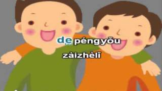 wo de pengyou zai nali?(Where is my friend).flv