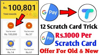 GOOGLE (PHONEPE+PAY+TEZ) NEW OFFER EARN ₹100,000।।NEW SCRATCH
