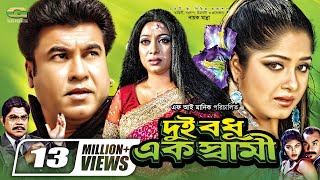 Dui Bodhu Ek Shami | Full Movie | HD1080p | Manna | Moushumi | Shabnur