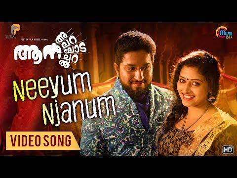Xxx Mp4 Aana Alaralodalaral Neeyum Njanum Song Video Vineeth Sreenivasan Anu Sithara Shaan Rahman HD 3gp Sex