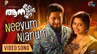 Aana Alaralodalaral | Neeyum Njanum Song Video | Vineeth Sreenivasan, Anu Sithara | Shaan Rahman |HD