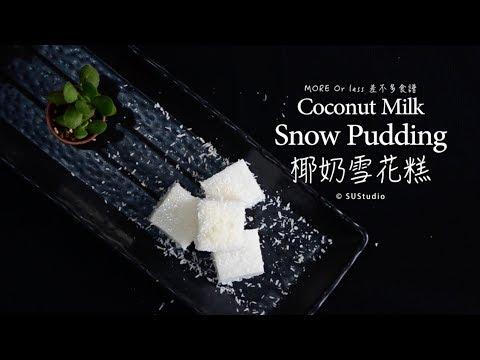 椰奶雪花糕 冰冰涼涼入口即化/Coconut Milk Snow Pudding【Yahoo小當家】