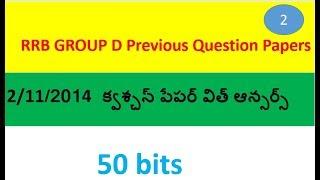 RRB Group D Model Paper in Telugu Held on November 2nd 2014 part 2