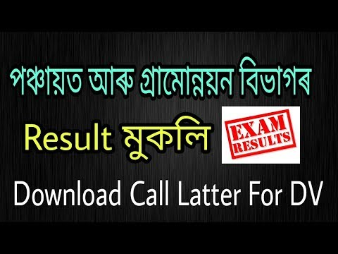 PNRD Assam Results 2018 : Accredited Engineer, District MIS Manager, Account Assistant & More