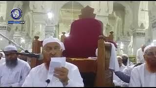 Maulana Makki Al Hijazi | Question & Answer | 03 Nov 2017 | مولانا شیخ مکی الحجازی