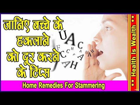Haklana- Tutlana, हकलाना-तुतलाना, का घरेलु इलाज -Home Remedies For Stammering